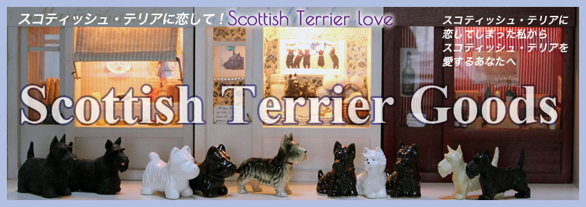 Scottish Terrier Goodsのご紹介